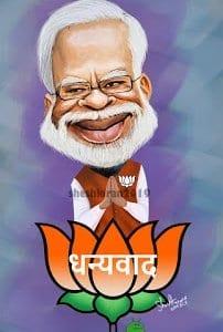 narendra modi digital caricature